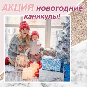 Акция Новогодние каникулы
